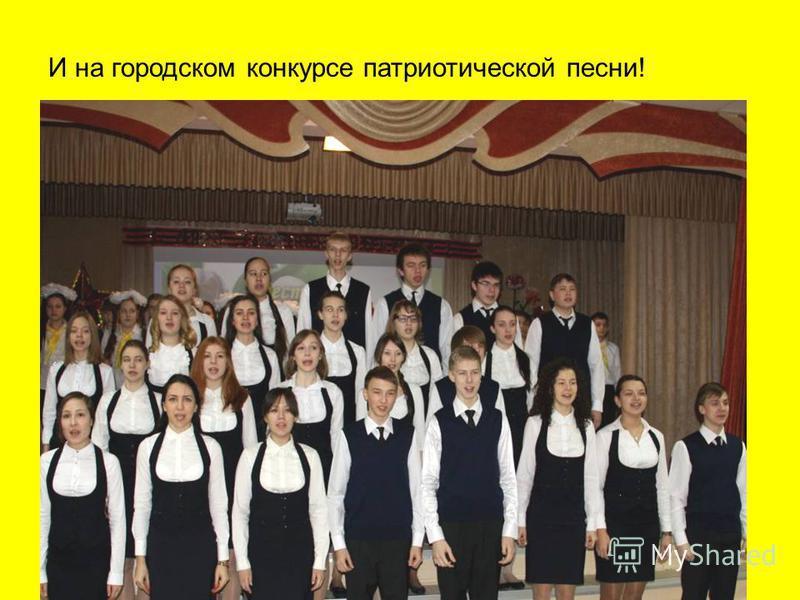 И на городском конкурсе патриотической песни!