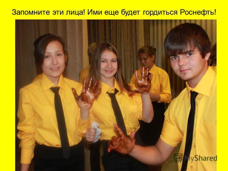 Запомните эти лица! Ими еще будет гордиться Роснефть!