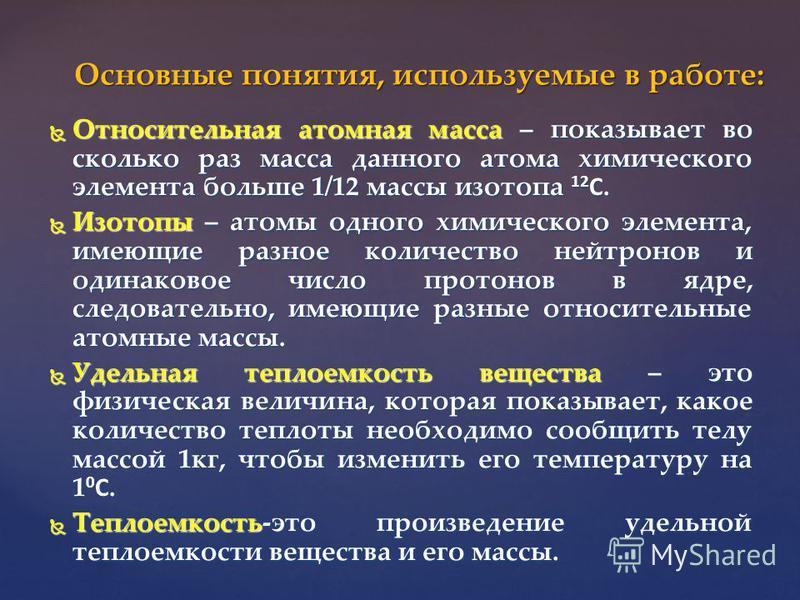 Относительная атомная масса – показывает во сколько раз масса данного атома химического элемента больше 1/12 массы изотопа 12 С. Относительная атомная масса – показывает во сколько раз масса данного атома химического элемента больше 1/12 массы изотоп
