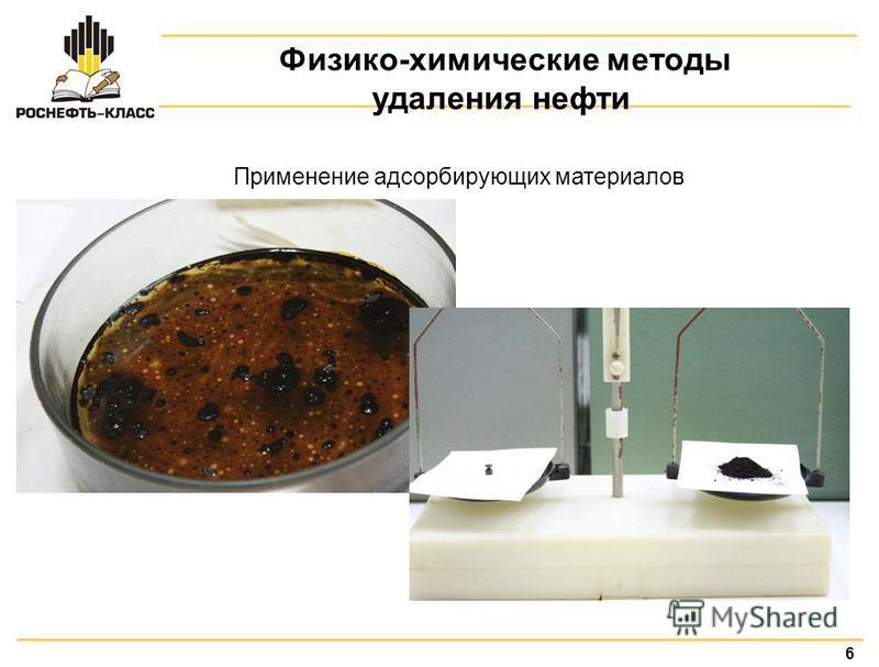 6 Физико-химические методы удаления нефти Применение адсорбирующих материалов