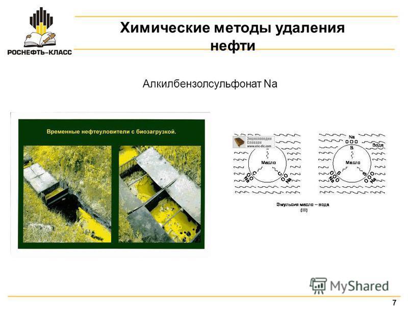 7 Химические методы удаления нефти Алкилбензолсульфонат Na