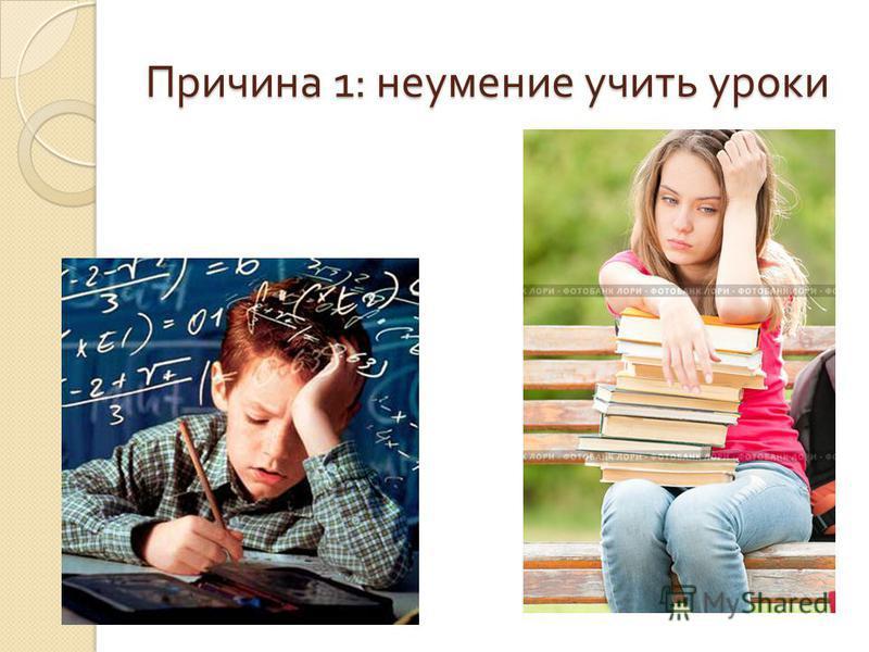 Причина 1: неумение учить уроки