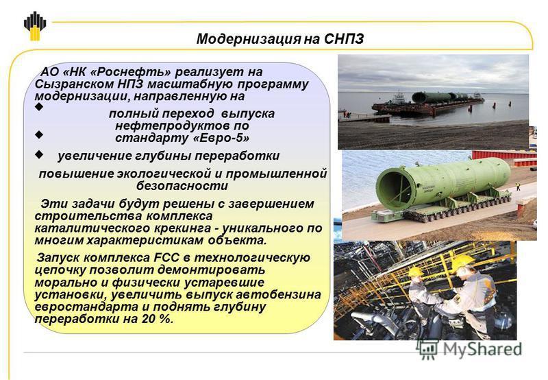 Модернизация на СНПЗ АО «НК «Роснефть» реализует на Сызранском НПЗ масштабную программу модернизации, направленную на полный переход выпуска нефтепродуктов по стандарту «Евро-5» увеличение глубины переработки повышение экологической и промышленной бе