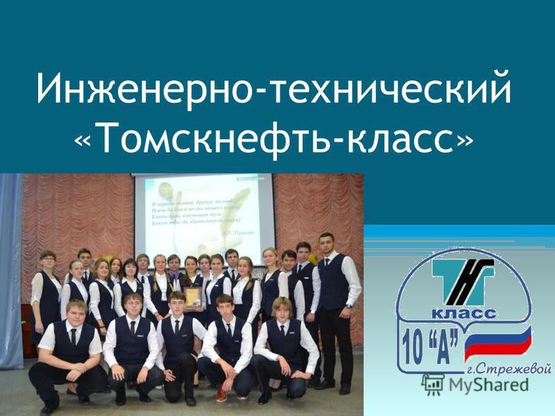 Инженерно-технический «Томскнефть-класс»