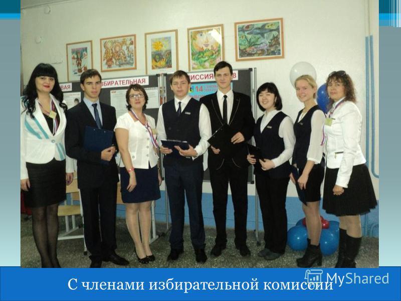 С членами избирательной комиссии