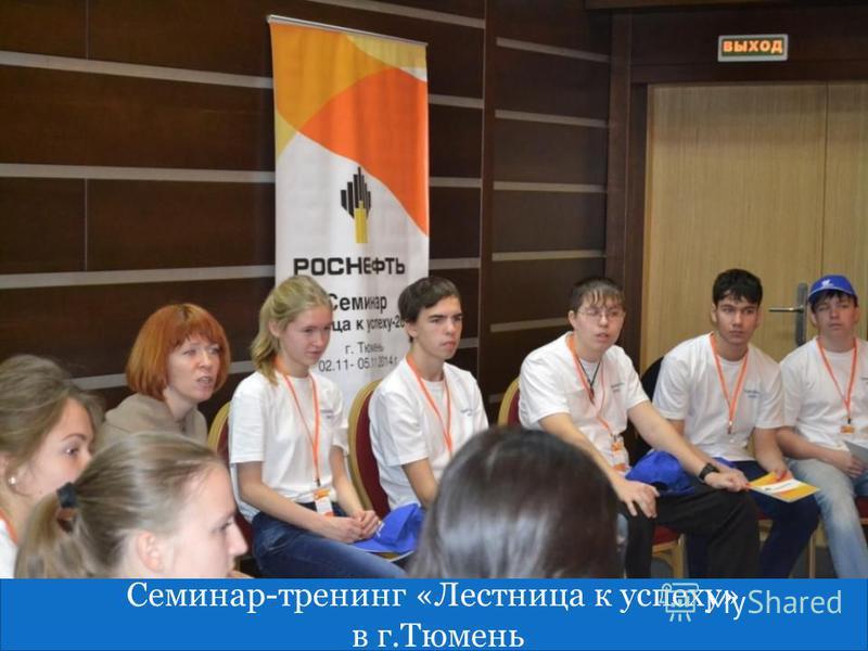гшг Семинар-тренинг «Лестница к успеху» в г.Тюмень