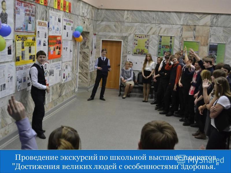 Проведение экскурсий по школьной выставке плакатов Достижения великих людей с особенностями здоровья.