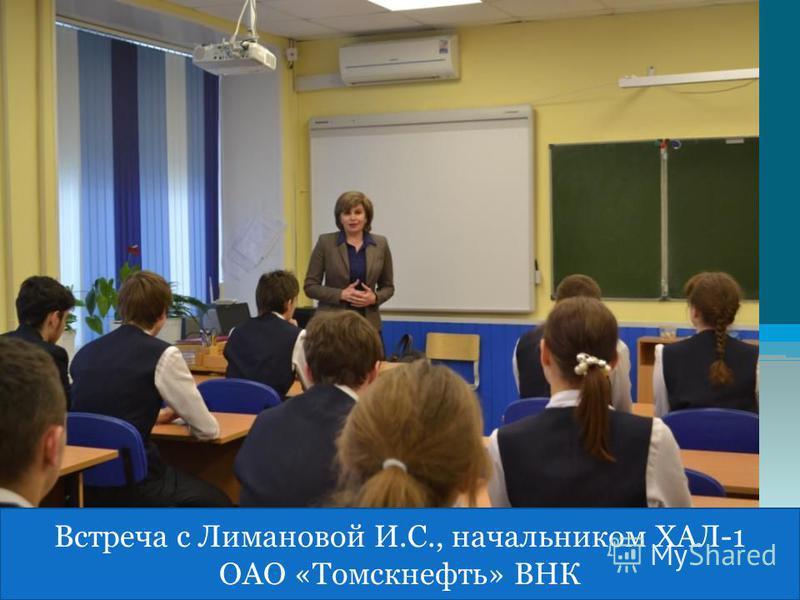 Встреча с Лимановой И.С., начальником ХАЛ-1 ОАО «Томскнефть» ВНК