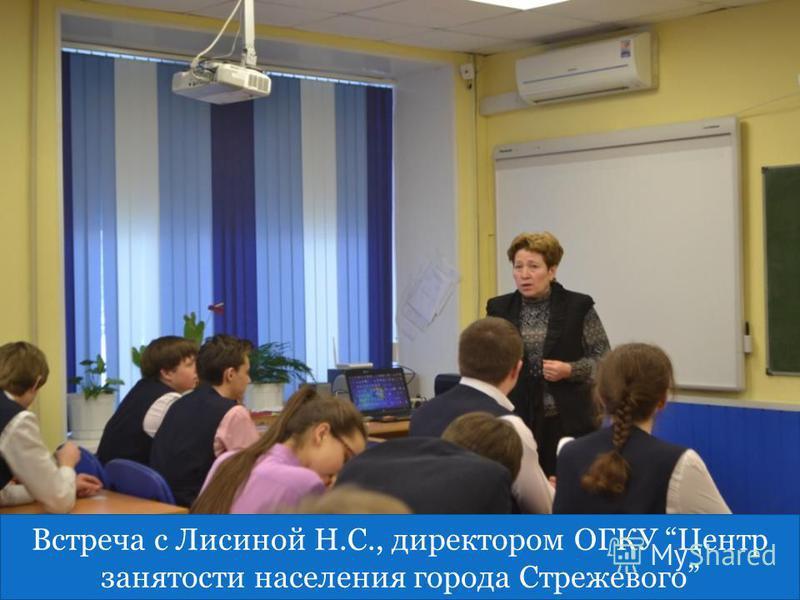 Встреча с Лисиной Н.С., директором ОГКУ Центр занятости населения города Стрежевого