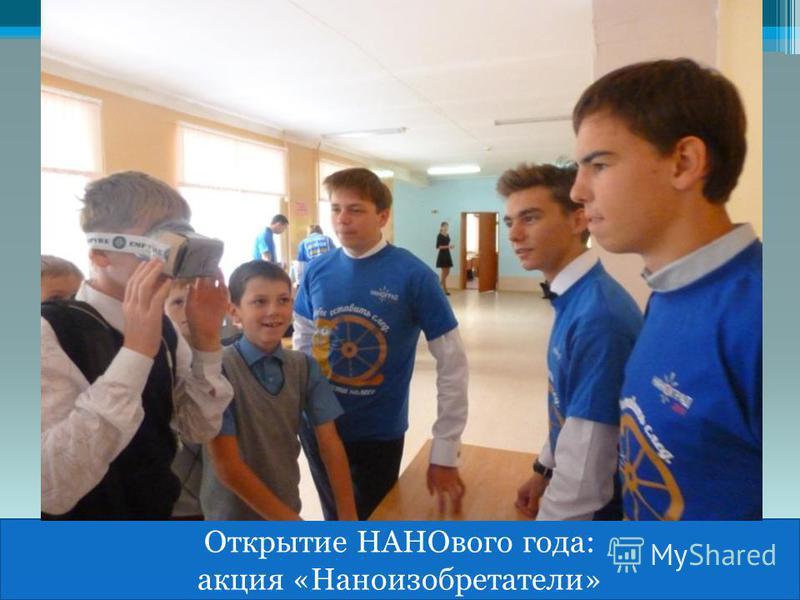 Открытие НАНОвого года: акция «Наноизобретатели»