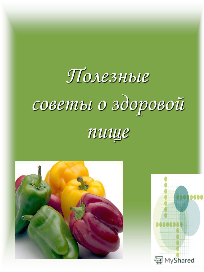 Полезные советы о здоровой пище