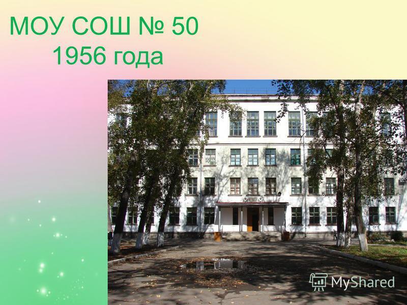 МОУ СОШ 50 1956 года