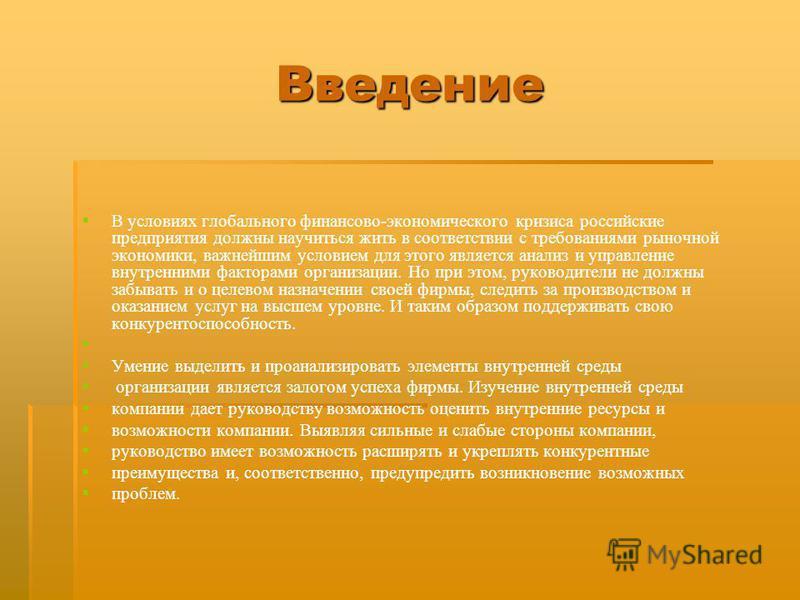 Введение Введение В условиях глобального финансово-экономического кризиса российские предприятия должны научиться жить в соответствии с требованиями рыночной экономики, важнейшим условием для этого является анализ и управление внутренними факторами о