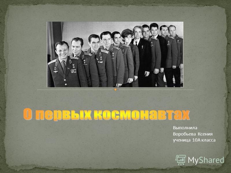 Выполнила Воробьева Ксения ученица 10А класса