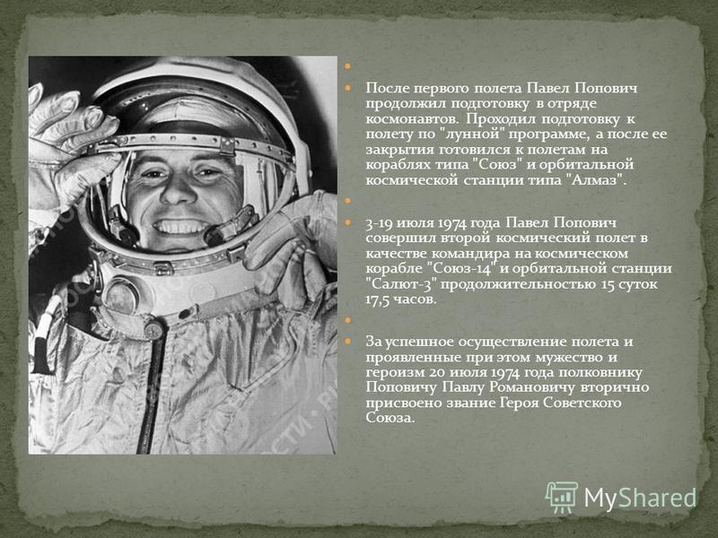 После первого полета Павел Попович продолжил подготовку в отряде космонавтов. Проходил подготовку к полету по