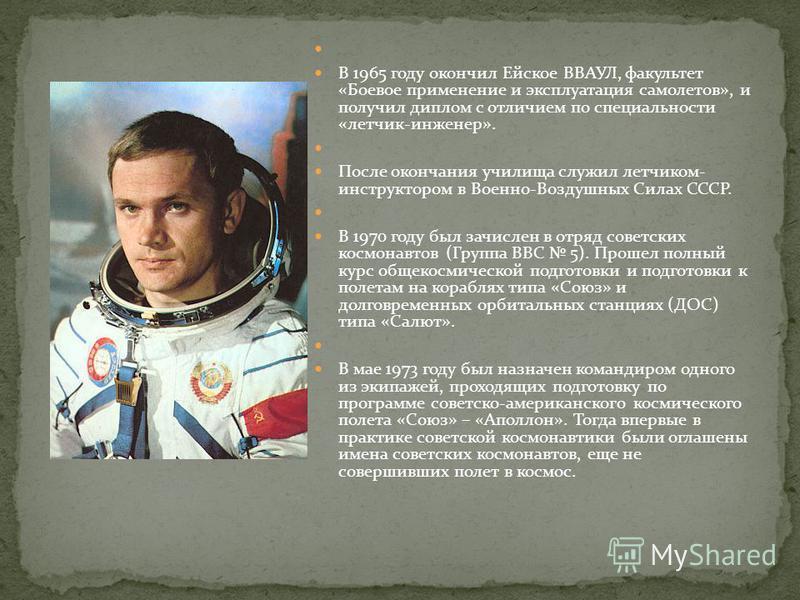 В 1965 году окончил Ейское ВВАУЛ, факультет «Боевое применение и эксплуатация самолетов», и получил диплом с отличием по специальности «летчик-инженер». После окончания училища служил летчиком- инструктором в Военно-Воздушных Силах СССР. В 1970 году