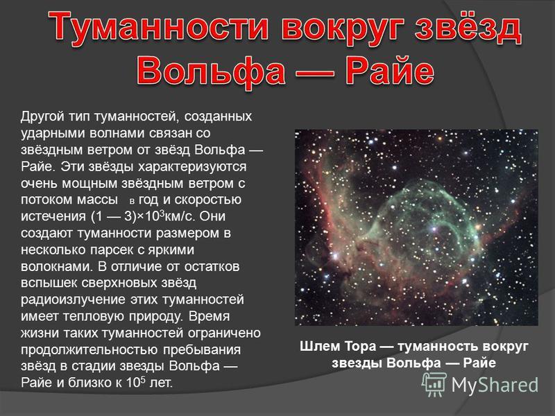 Другой тип туманностей, созданных ударными волнами связан со звёздным ветром от звёзд Вольфа Райе. Эти звёзды характеризуются очень мощным звёздным ветром с потоком массы в год и скоростью истечения (1 3)×10 3 км/с. Они создают туманности размером в