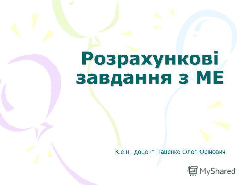 Розрахункові завдання з МЕ К.е.н., доцент Паценко Олег Юрійович