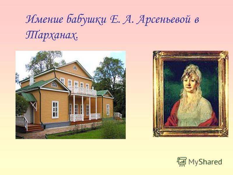 Имение бабушки Е. А. Арсеньевой в Тарханах.