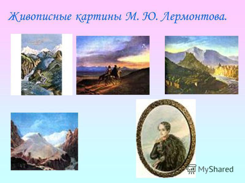Живописные картины М. Ю. Лермонтова.
