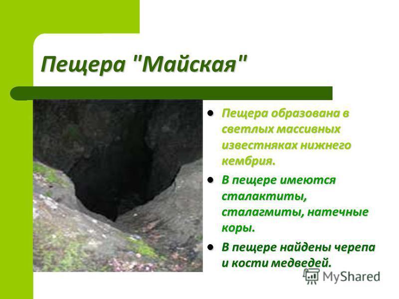 Пещера Майская Пещера Майская -пещера в массиве Дженту, вход в которую представляет собой вытянутой формы воронку с двумя отверстиями, разделенными поваленным деревом. Вход в пещеру представлен отверстием в стене округлой формы диаметром 1.5 м, распо