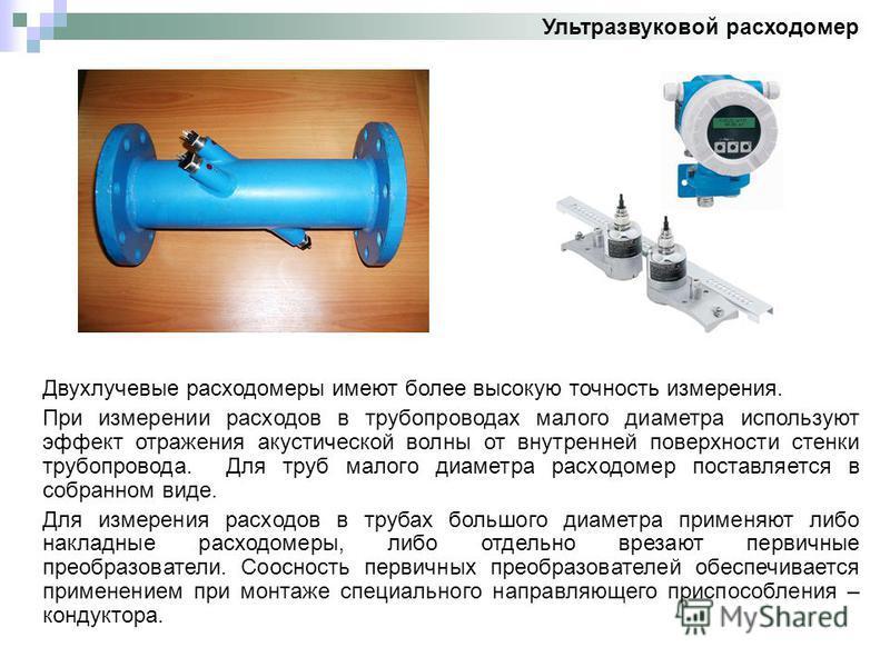 Двухлучевые расходомеры имеют более высокую точность измерения. При измерении расходов в трубопроводах малого диаметра используют эффект отражения акустической волны от внутренней поверхности стенки трубопровода. Для труб малого диаметра расходомер п