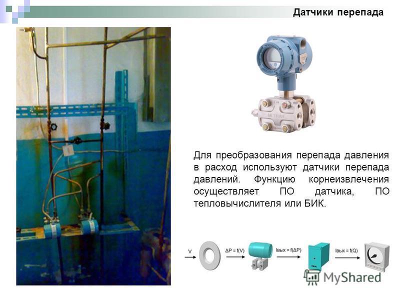 Для преобразования перепада давления в расход используют датчики перепада давлений. Функцию корнеизвлечения осуществляет ПО датчика, ПО тепловычислителя или БИК. Датчики перепада