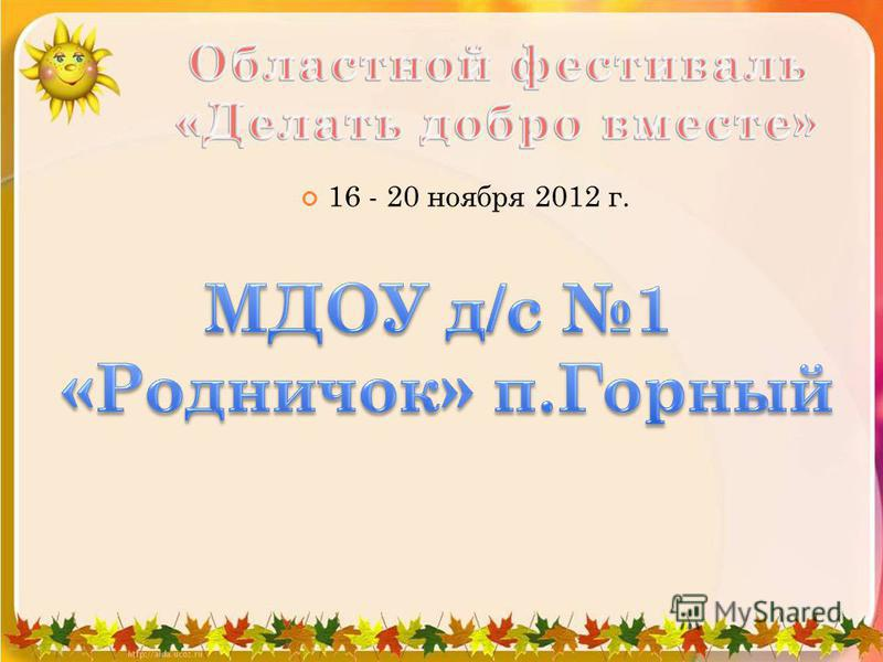 16 - 20 ноября 2012 г.