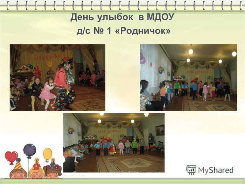 День улыбок в МДОУ д/с 1 «Родничок»