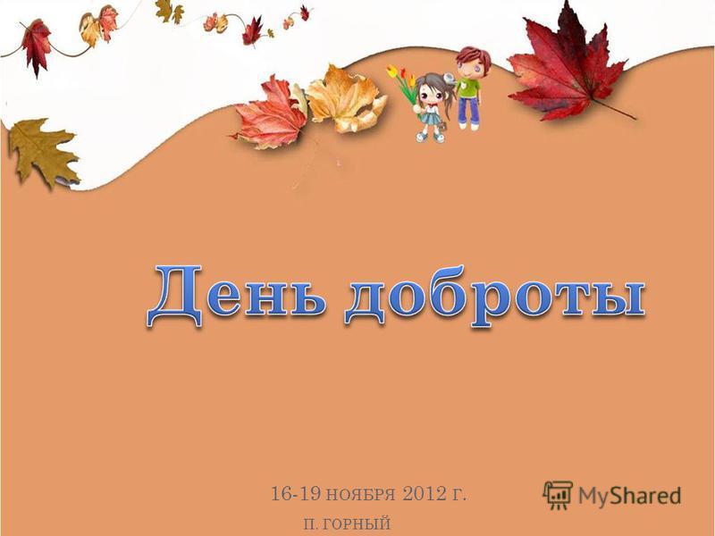 16-19 НОЯБРЯ 2012 Г. П. ГОРНЫЙ