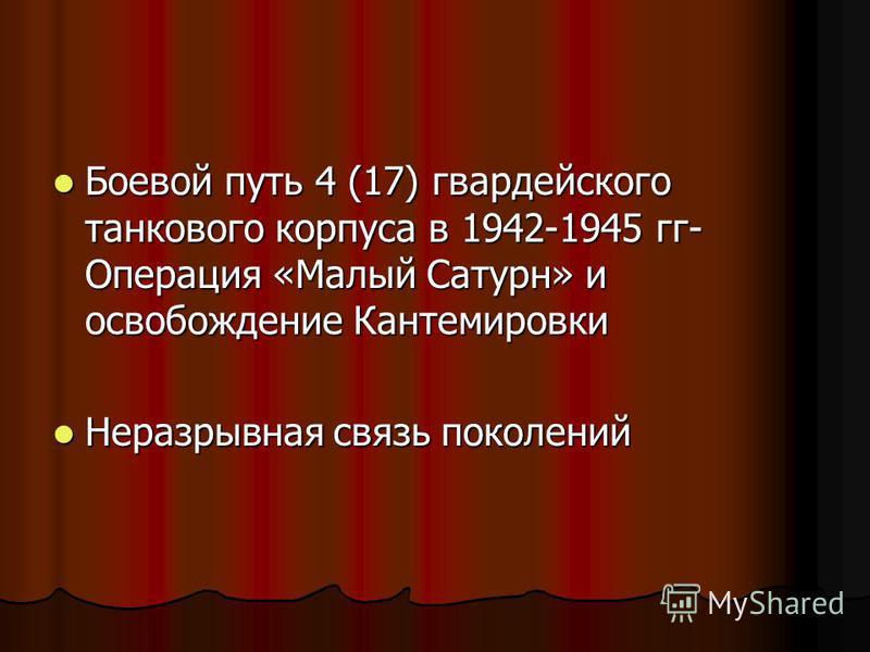 Боевой путь 4 (17) гвардейского танкового корпуса в 1942-1945 гг- Операция «Малый Сатурн» и освобождение Кантемировки Боевой путь 4 (17) гвардейского танкового корпуса в 1942-1945 гг- Операция «Малый Сатурн» и освобождение Кантемировки Неразрывная св