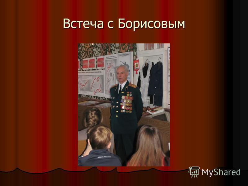 Встеча с Борисовым