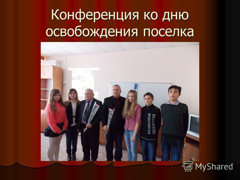 Конференция ко дню освобождения поселка