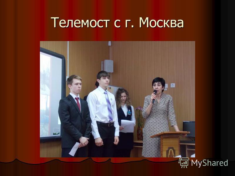 Телемост с г. Москва