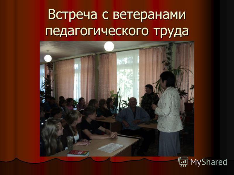 Встреча с ветеранами педагогического труда
