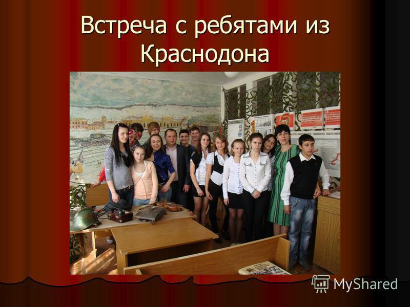Встреча с ребятами из Краснодона