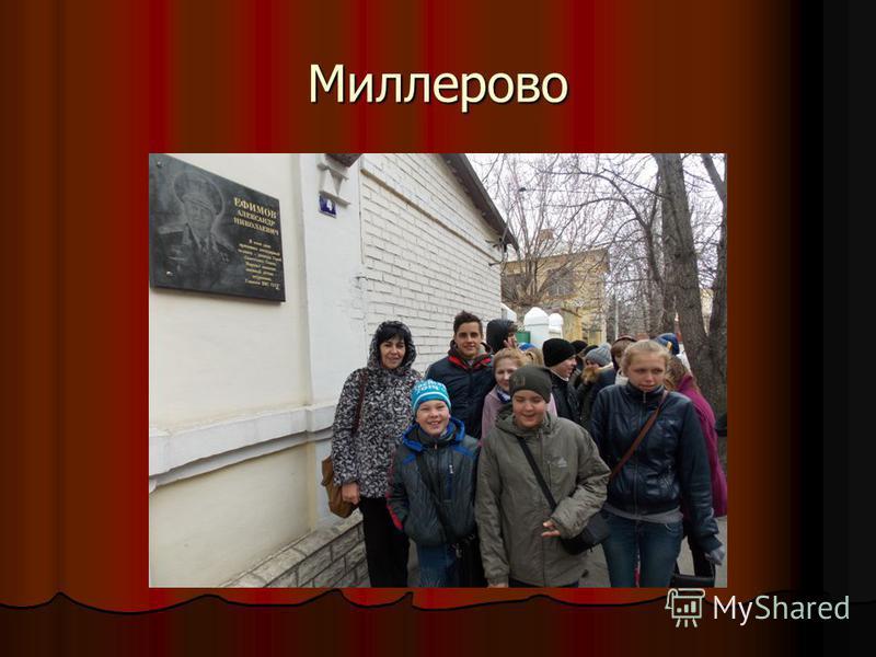 Миллерово