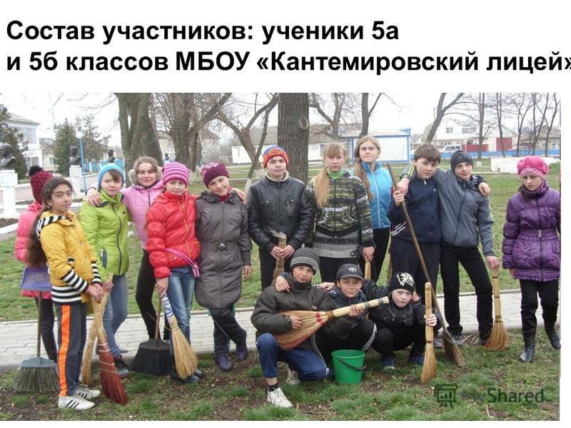 Состав участников: ученики 5 а и 5 б классов МБОУ «Кантемировский лицей»