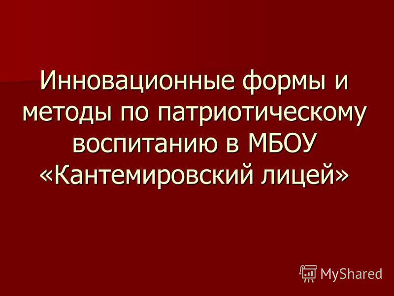 Инновационные формы и методы по патриотическому воспитанию в МБОУ «Кантемировский лицей»