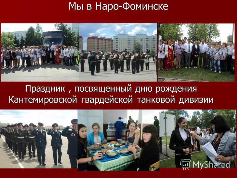 Мы в Наро-Фоминске Праздник, посвященный дню рождения Кантемировской гвардейской танковой дивизии