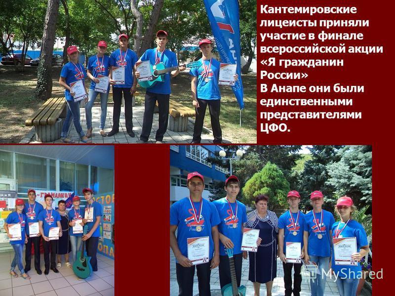 Кантемировские лицеисты приняли участие в финале всероссийской акции «Я гражданин России» В Анапе они были единственными представителями ЦФО.