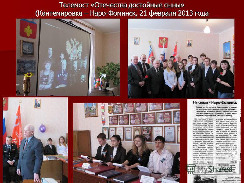 Телемост «Отечества достойные сыны» (Кантемировка – Наро-Фоминск, 21 февраля 2013 года