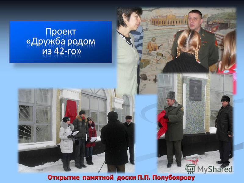 Открытие памятной доски П.П. Полубоярову