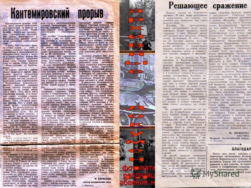 Исторические фотоматериалы, найденные в ходе реализации проекта «Героям забвения нет»