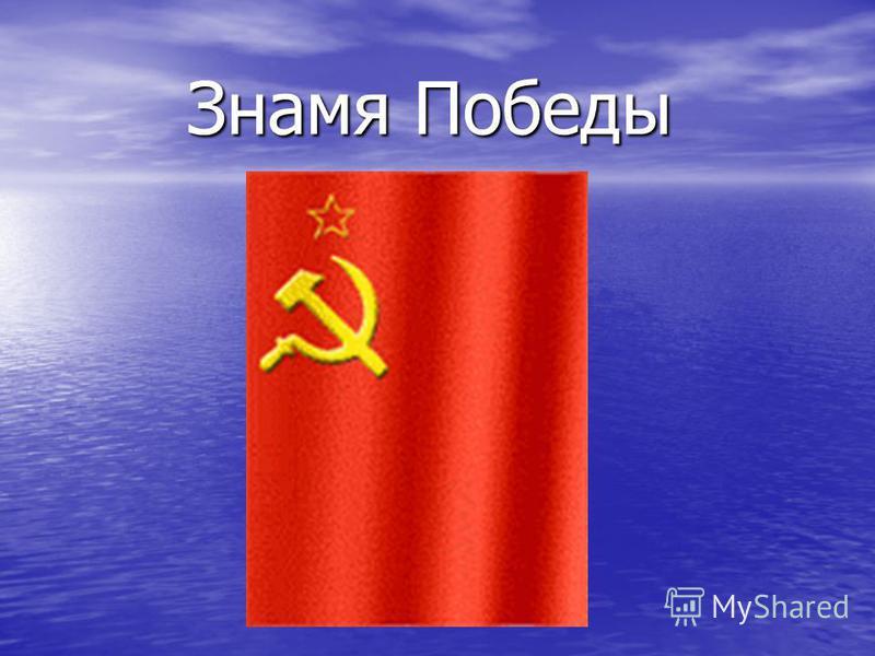 Знамя Победы Знамя Победы