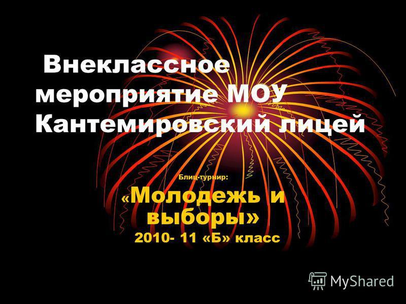 Внеклассное мероприятие МОУ Кантемировский лицей Блиц-турнир: « Молодежь и выборы» 2010- 11 «Б» класс