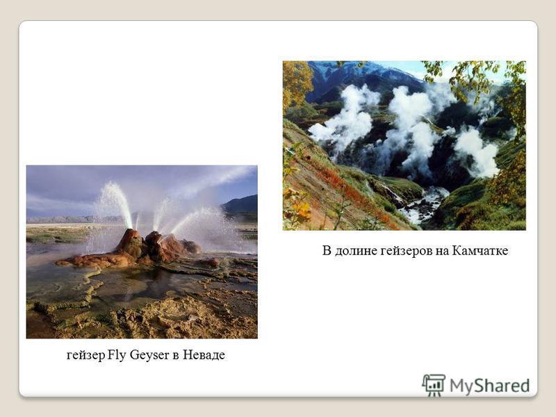В долине гейзеров на Камчатке гейзер Fly Geyser в Неваде