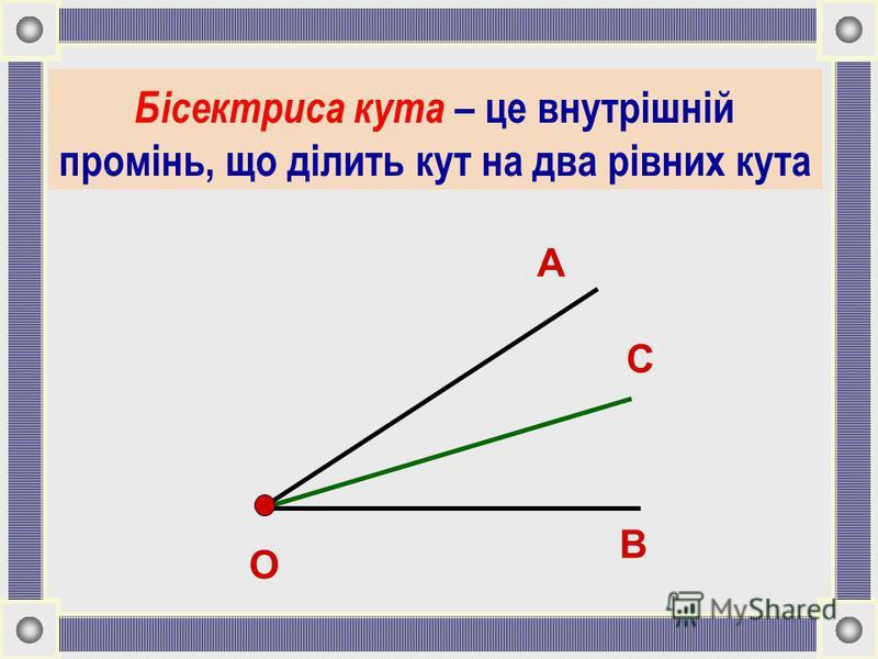 Внутрішній промінь кута – це промінь, що виходить з вершини кута і лежить у його внутрішній області. А В О С