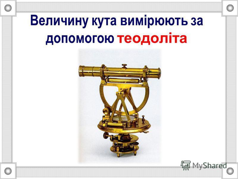 Величину кута вимірюють за допомогою астролябії