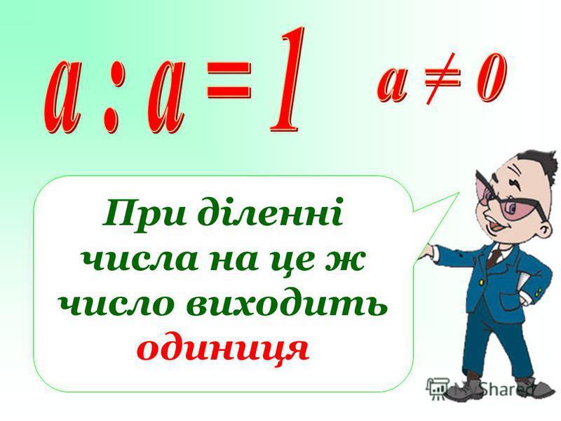 При діленні числа на це ж число виходить одиниця